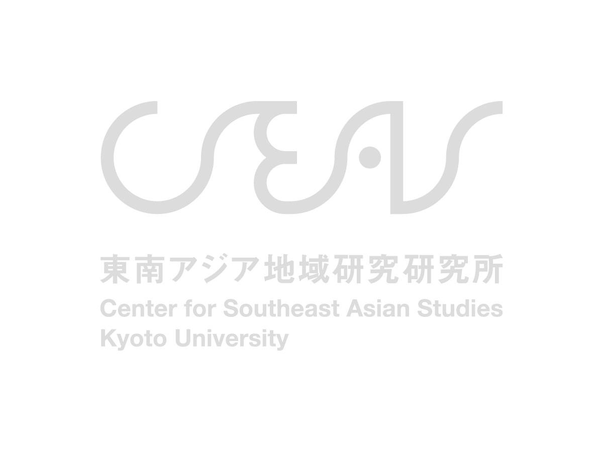 【教員公募】東南アジア地域研究研究所 環境共生研究部門 准教授