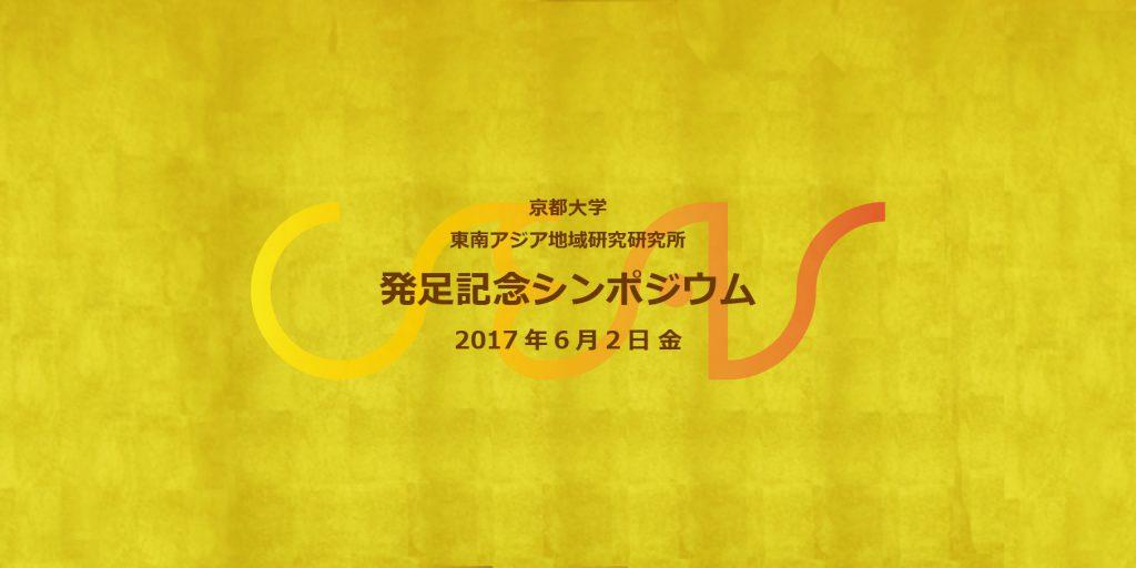 京都大学東南アジア地域研究研究所発足記念シンポジウム・式典・祝賀会