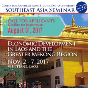 東南アジアセミナー2017 応募締切延長しました【2017年9月10日】。