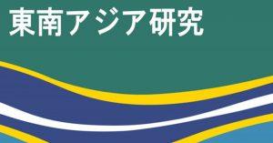 和文誌『東南アジア研究』55巻1号を刊行しました。