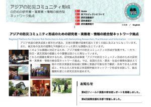 【拠点形成事業】 CORE to CORE: アジアの防災コミュニティ形成のための研究者・ 実務者・情報の統合型ネットワーク拠点 のHPをリニューアル ・オープンしました。