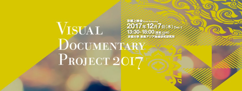 Visual Documentary Project 2017