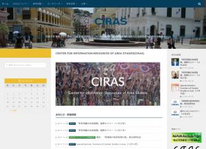 共同利用・共同研究拠点「地域情報資源の共有化と相関型 地域研究の推進拠点」(CIRAS)のウェブサイトを公開しました。