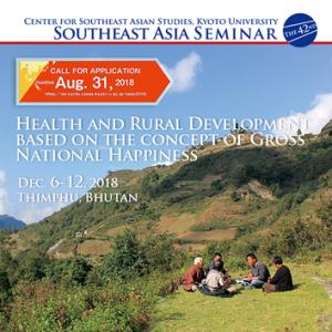 """第42回 東南アジアセミナー: """"Health and Rural Development based on the concept of Gross National Happiness"""""""