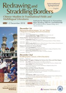 中国ムスリムに関する国際シンポジウム「Redrawing and Straddling Borders: Chinese Muslims in Transnational Fields and Multilingual Literatures」(12月1-2日)