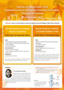 Special Seminar: Frontiers of Gender Studies in Asia