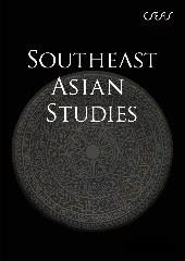 Southeast Asian Studies Vol.7, No. 3 を刊行しました。