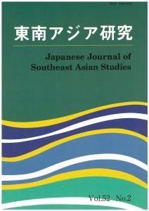 和文誌『東南アジア研究』59巻1号を刊行しました。
