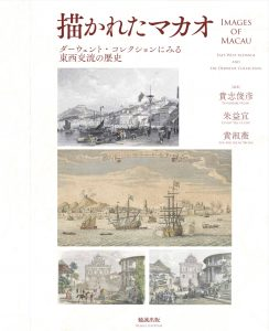 New Publication Announcement: Images of Macau: East-West Exchange and the Derwent Collection