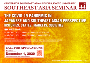 第44回 東南アジアセミナー(Webinar)