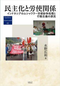 自著を語る (水野広祐):『民主化と労使関係――インドネシアのムシャワラー労使紛争処理と行動主義の源流』が掲載されました。