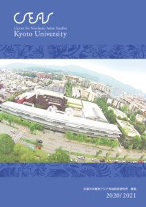 東南アジア地域研究研究所 和文要覧2020-21年度が発行されました。(3月17日)