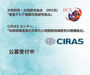 共同利用・共同研究拠点「東南アジア研究の国際共同研究拠点」(IPCR)、東南アジア地域研究研究所附属CIRASセンター:公募受付中