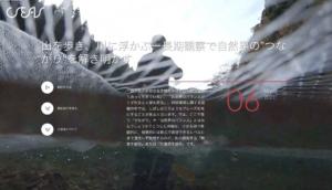 """オンライン動画: 山を歩き、川に浮かぶ ー長期観察で自然界の""""つながり""""を解き明かす(中川光)を公開しました。"""