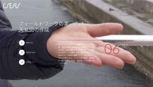 オンライン動画: フィールドワークの第一歩は、天気図の作成(小川まり子)を公開しました。