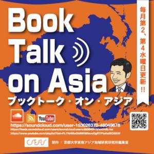 「ブックトーク・オン・アジア」佐藤創『試される正義の秤:南アジアの開発と司法』(名古屋大学出版会、2020年)