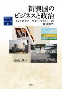 New Publication Announcement: 新興国のビジネスと政治 (地域研究叢書 43)