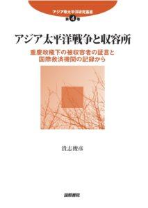 アジア環太平洋研究叢書 4『アジア太平洋戦争と収容所―重慶政権下の被収容者の証言と国際救済機関の記録から』(貴志俊彦著、国際書院)が刊行されました