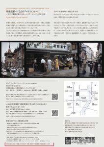 貴志教授も参画する総合展示「戦後京都の「色」はアメリカにあった!カラー写真が描く<オキュパイド・ジャパン>とその後」が開催されます。