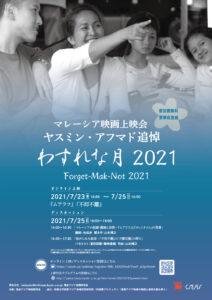 マレーシア映画オンライン上映会(ヤスミン・アフマド監督追悼~わすれな月2021)