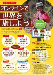 オンラインで世界を旅しよう!(市民・児童向け地域理解ワークショップ)